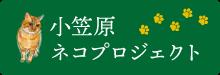 小笠原ネコプロジェクト